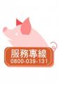 非洲豬瘟資訊專區 pic